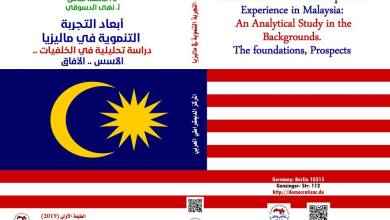 Photo of أبعاد التجربة التنموية في ماليزيا: دراسة تحليلية في الخلفيات .. الأسس .. الآفاق