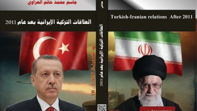 Photo of العلاقات التركية الإيرانية بعد عام 2011