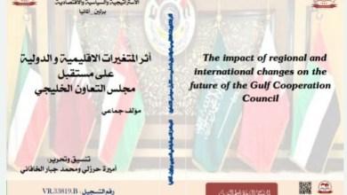 Photo of أثر المتغيرات الاقليمية والدولية على مستقبل مجلس التعاون الخليجي