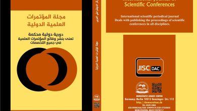 Photo of مجلة المؤتمرات العلمية الدولية : العدد الثاني تشرين الأول – أكتوبر 2020
