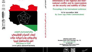 Photo of أبعاد الصراع الإقليمي والدولي وتداعياته على أمن وأستقرار ليبيا