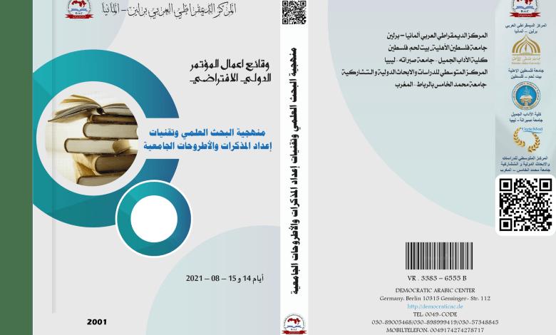 منهجية البحث العلمي وتقنيات إعداد المذكرات والأطروحات الجامعية