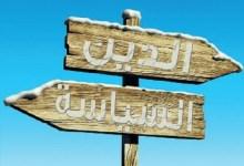 Photo of أثر التكوين الفكري لحركات الاسلام السياسي على ممارستها السياسية