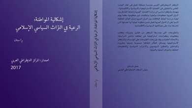 Photo of إشكالية المواطنة: الرعية في التراث السياسي الاسلامي