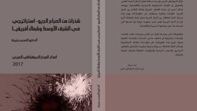 Photo of شذرات من الصراع الجيو – استراتيجي في الشرق الأوسط وشمال أفريقيا