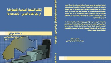 Photo of إشكالية التنمية السياسية والديمقراطية في دول المغرب العربي : تونس نموذجا