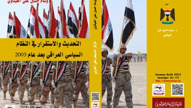 Photo of التحديث والاستقرار في النظام السياسي العراقي