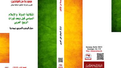 Photo of إشكالية الدولة والإسلام السياسي قبل وبعد ثورات الربيع العربي:دول المغرب العربي نموذجا