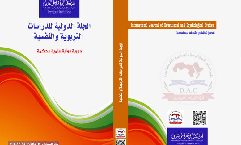 المجلة الدولية للدراسات التربوية والنفسية