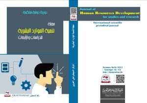 مجلة تنمية الموارد البشرية للدراسات والأبحاث 2019