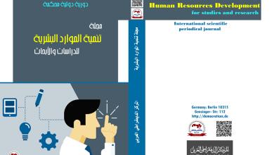Photo of مجلة تنمية الموارد البشرية للدراسات والابحاث: العدد السادس تشرين الأول – أكتوبر 2019