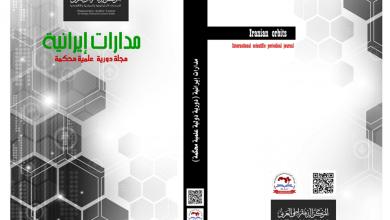 Photo of مجلة مدارات إيرانية : العدد الثامن حزيران – يونيو  2020