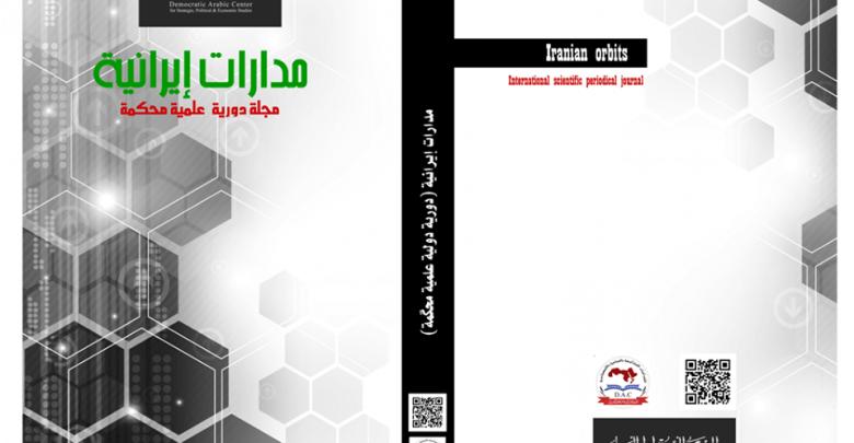 مجلة مدارات إيرانية