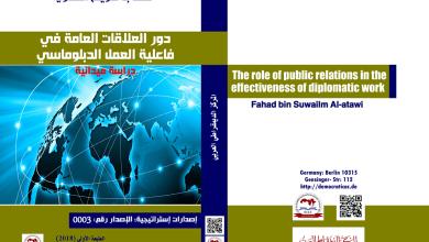 Photo of دور العلاقات العامة في فاعلية العمل الدبلوماسي دراسة ميدانية