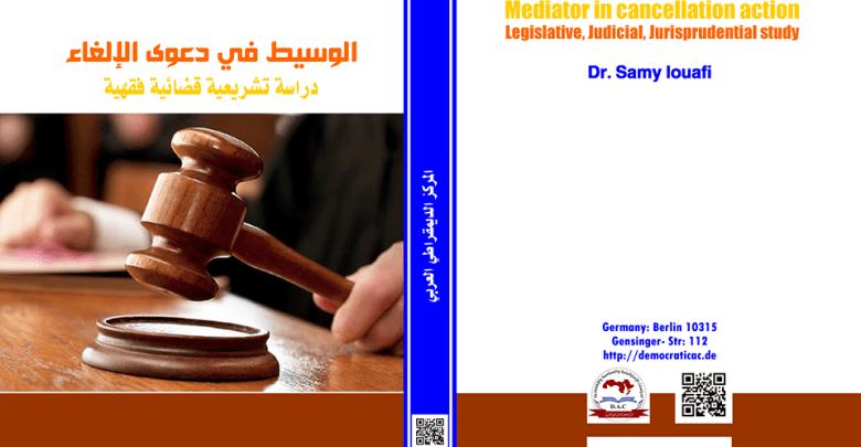 الوسيط في دعوى الإلغاء دراسة تشريعية قضائية فقهية