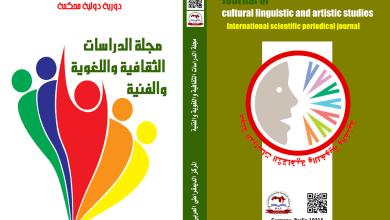 Photo of مجلة الدراسات الثقافية واللغوية والفنية : العدد العاشر تشرين الثاني – نوفمبر 2019