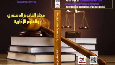 Photo of مجلة القانون الدستوري والعلوم الإدارية : العدد الرابع أيلول – سبتمبر 2019