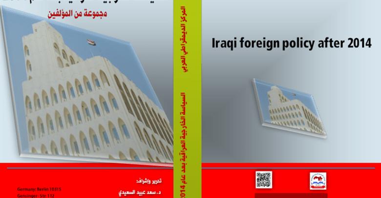 كتاب السياسة الخارجية العراقية بعد عام 2014
