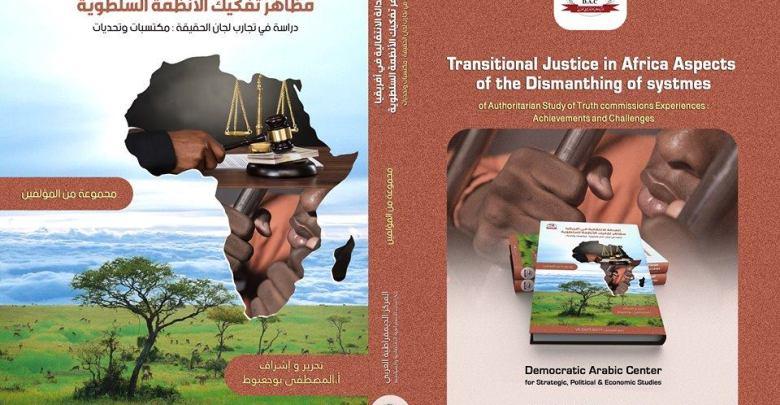 كتاب العدالة الانتقالية في أفريقيا مظاهر تفكيك الأنظمة السلطوية – دراسة في تجارب لجان الحقيقة : مكتسبات وتحديات