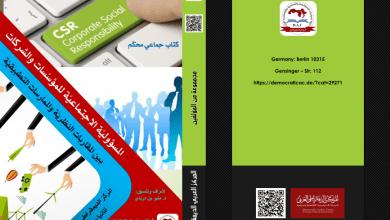 Photo of المسؤولية الاجتماعية للمؤسسات والشركات بين المقاربات النظرية والممارسات التطبيقية
