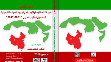 Photo of دور الثقافة الاستراتيجية في توجيه السياسة الصينية تجاه دول المغرب العربي 2001-2017