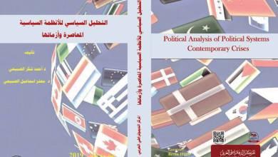 Photo of التحليل السياسي للأنظمة السياسية المعاصرة وأزماتها