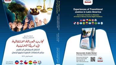 Photo of تجارب العدالة الانتقالية في أمريكا اللاتينية:الانتقال الديمقراطي أم تقليص جرائم الانتهاكات الخطيرة لحقوق الإنسان