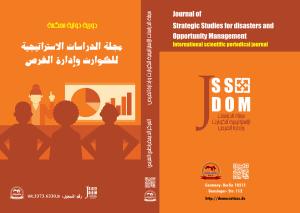 مجلة الدراسات الاستراتيجية للكوارث وإدارة الفرص