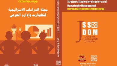 Photo of مجلة الدراسات الاستراتيجية للكوارث وإدارة الفرص : العدد الثالث تشرين الثاني – نوفمبر 2019
