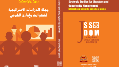 Photo of مجلة الدراسات الاستراتيجية للكوارث وإدارة الفرص : العدد الخامس نيسان – ابريل 2020
