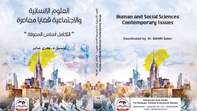 Photo of العلوم الإنسانية والاجتماعية قضايا معاصرة