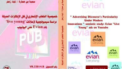 "Photo of خصوصية الخطاب الإشهاري في ظل الإبتكارات الحديثة دراسة سيميولوجية لإعلانات ""live young"" لماء Evian على اليوتيوب"