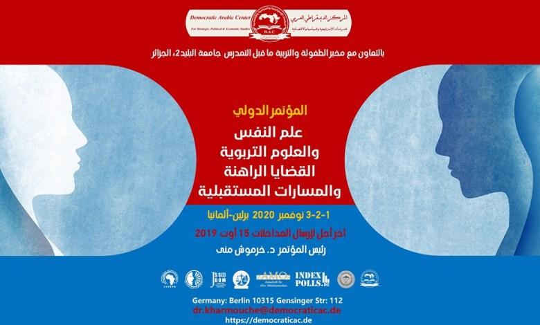 المؤتمر الدولي: علم النفس والعلوم التربوية القضايا الراهنة والمسارات المستقبلية