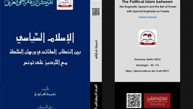 Photo of الإسلام السياسي بين الخطاب العقائدي و رهان السلطة مع التركيز على تونس