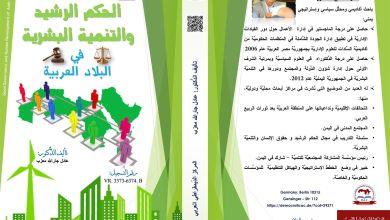 Photo of الحكم الرشيد والتنمية البشرية في البلاد العربية