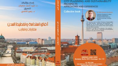 Photo of أفاق استدامة وتخطيط المدن – مقاربات وتجارب