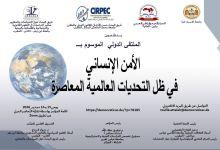 Photo of الأمن الإنســــاني في ظل التحديات العالمية المعاصرة