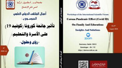 Photo of تأثير جائحة كورونا (كوفيد 19) على الأسرة والتعليم رؤى وحلول