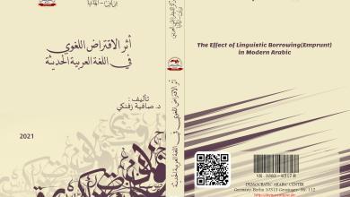 الاقتراض اللغوي في اللغة العربية الحديثة