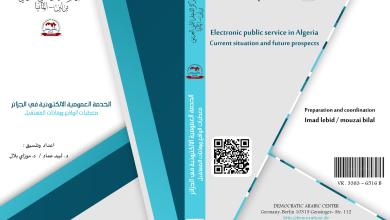 الخدمة العمومية الالكترونية في الجزائر معطيات الواقع ورهانات المستقبل