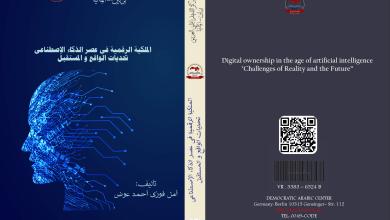 الملكية الرقمية فى عصر الذكاء الإصطناعى تحديات الواقع والمستقبل