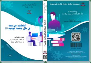 التعليم عن بعد في ظل جائحة كوفيد19