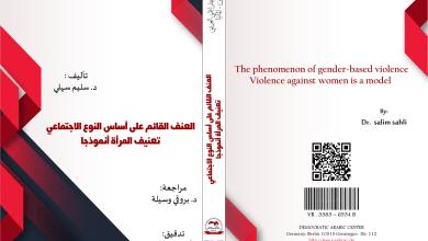 العنف القائم على أساس النوع الاجتماعي تعنيف المرأة أنموذجا