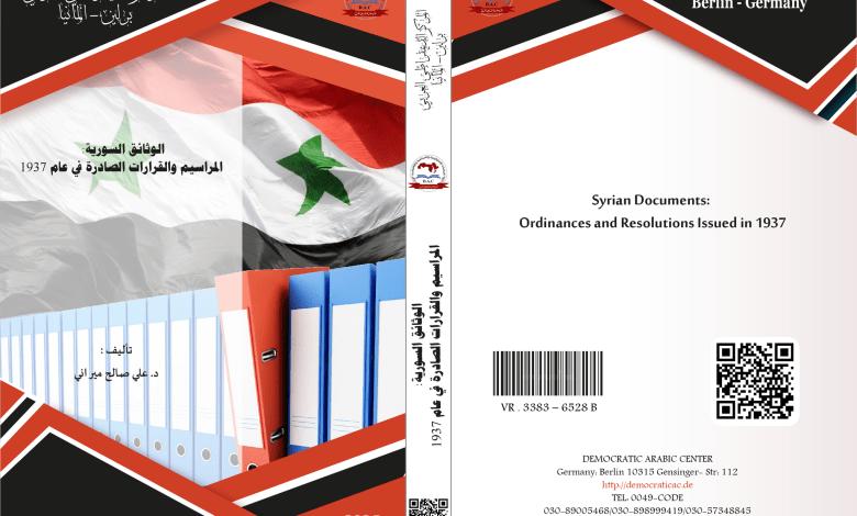الوثائق السورية المراسيم والقرارات الصادرة في عام 1937