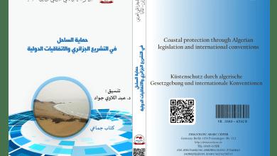 حماية الساحل في التشريع الجزائري والاتفاقيات الدولية