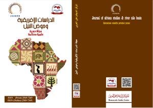 مجلة الدراسات الأفريقية وحوض النيل