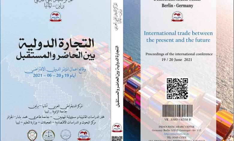 كتاب التجارة الدولية بين الحاضر والمستقبل