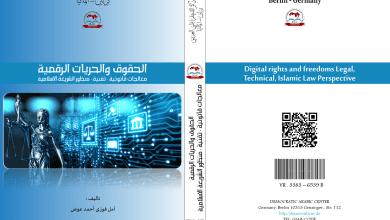 الحقوق والحريات الرقمية معالجات قانونية ، تقنية ، منظور الشريعة الاسلامية