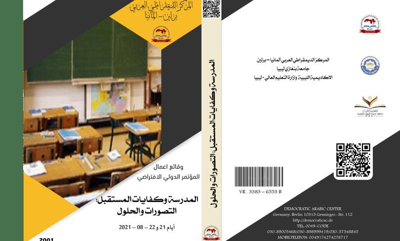 المدرسة وكفايات المستقبل: التصورات والحلول