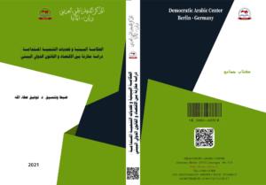 الحكامــة البـيئية و تحديات التنميــة المستدامــة : دراسة مقارنة بين الاقتصاد و القانون الدولي البيئي